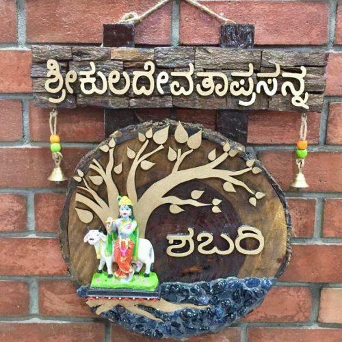 Lord Krishna Wooden Nameplate
